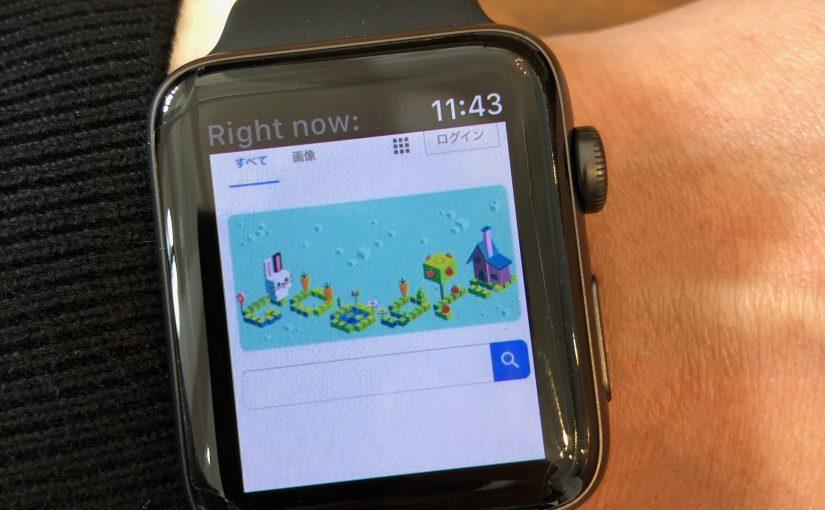 Web on Your Watchアプリを使ってApple Watchでウェブサイトを閲覧