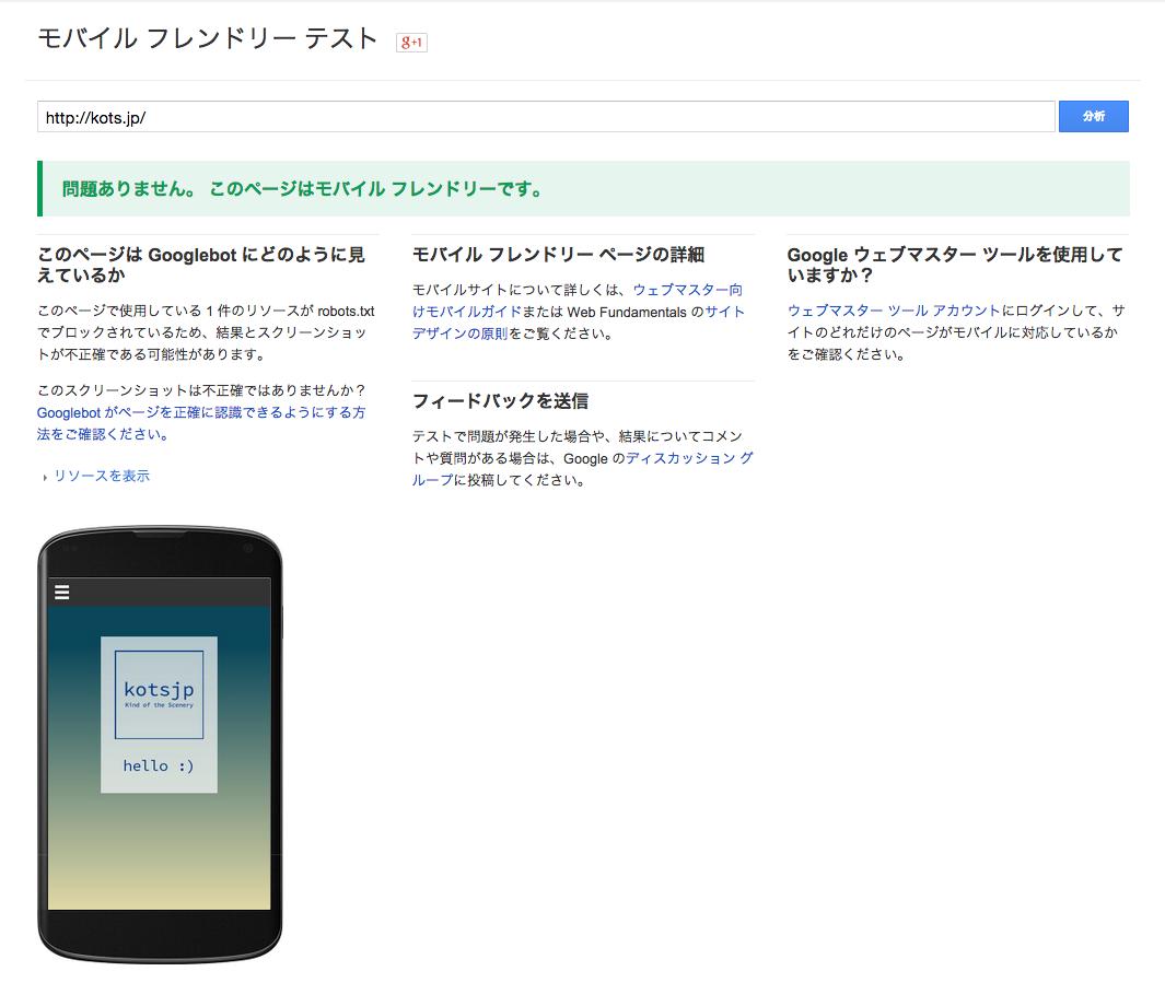 Googleモバイルフレンドリー テスト