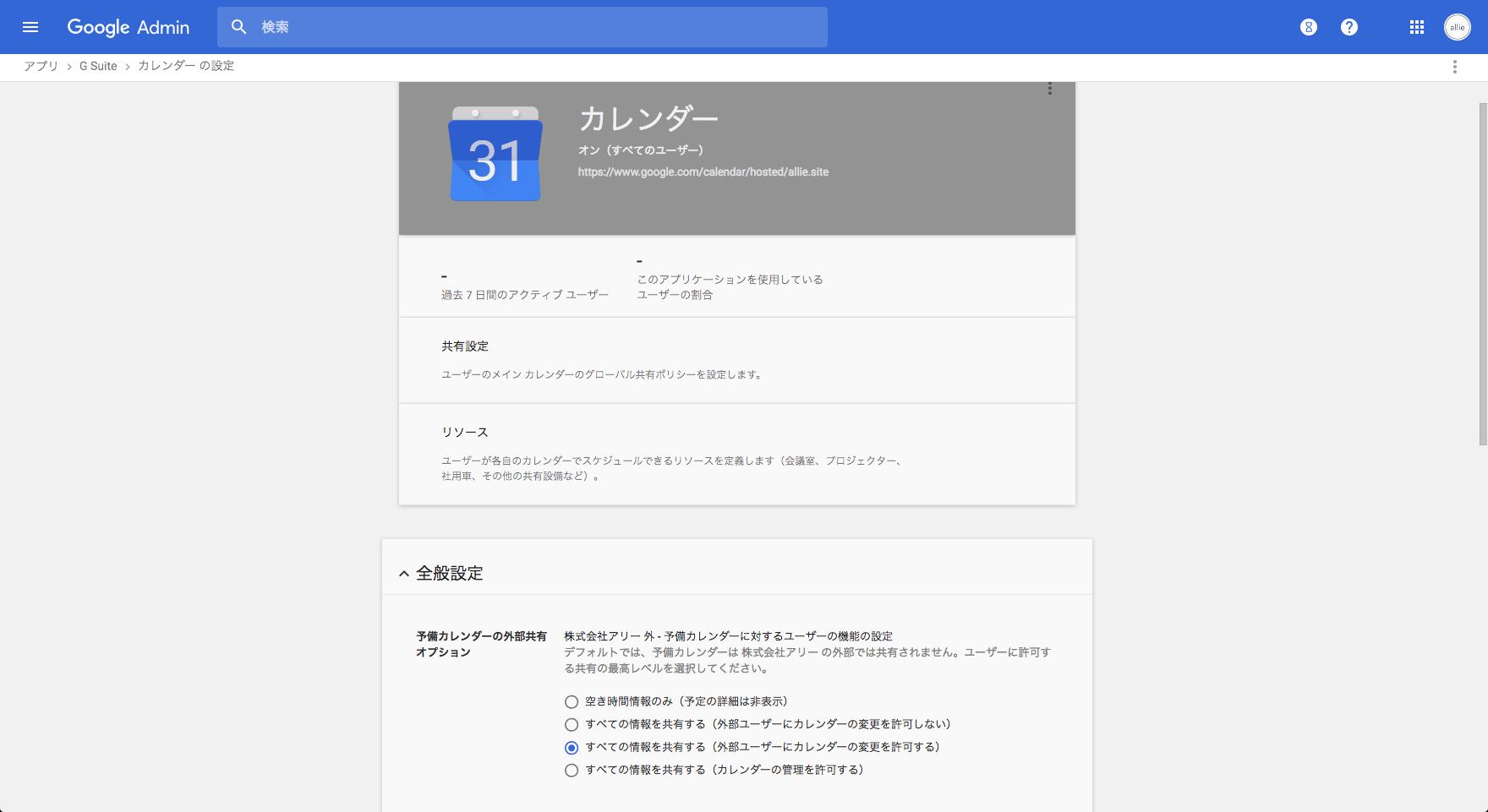 G Suite カレンダー共有設定画面