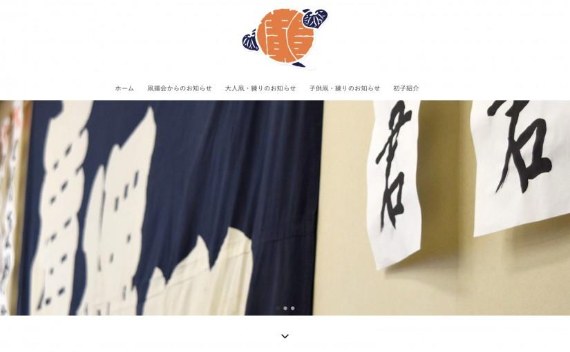 広沢町凧揚会ひ組ホームページ公開・運用開始