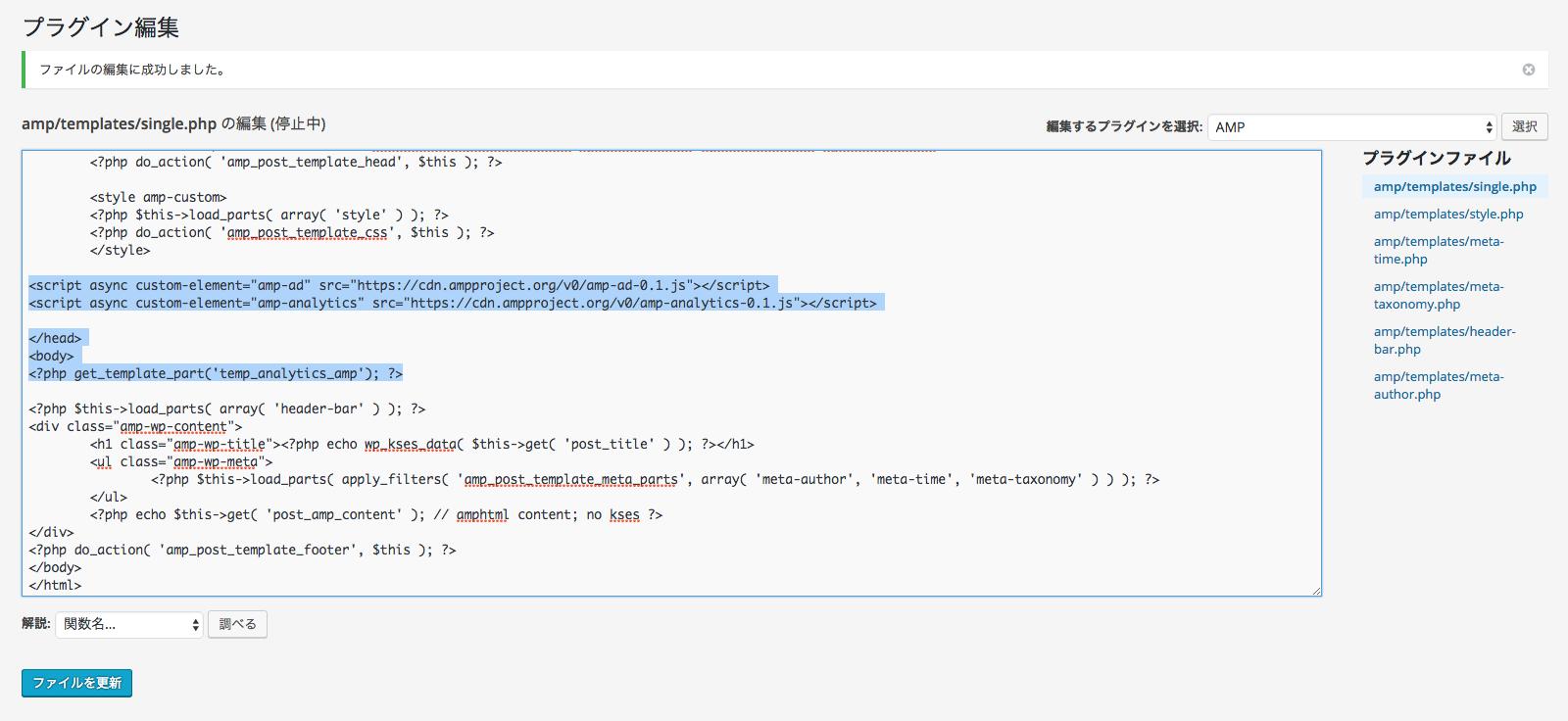 WordPressのAMP公式プラグインでGoogleアナリティクスのコードの設置方法