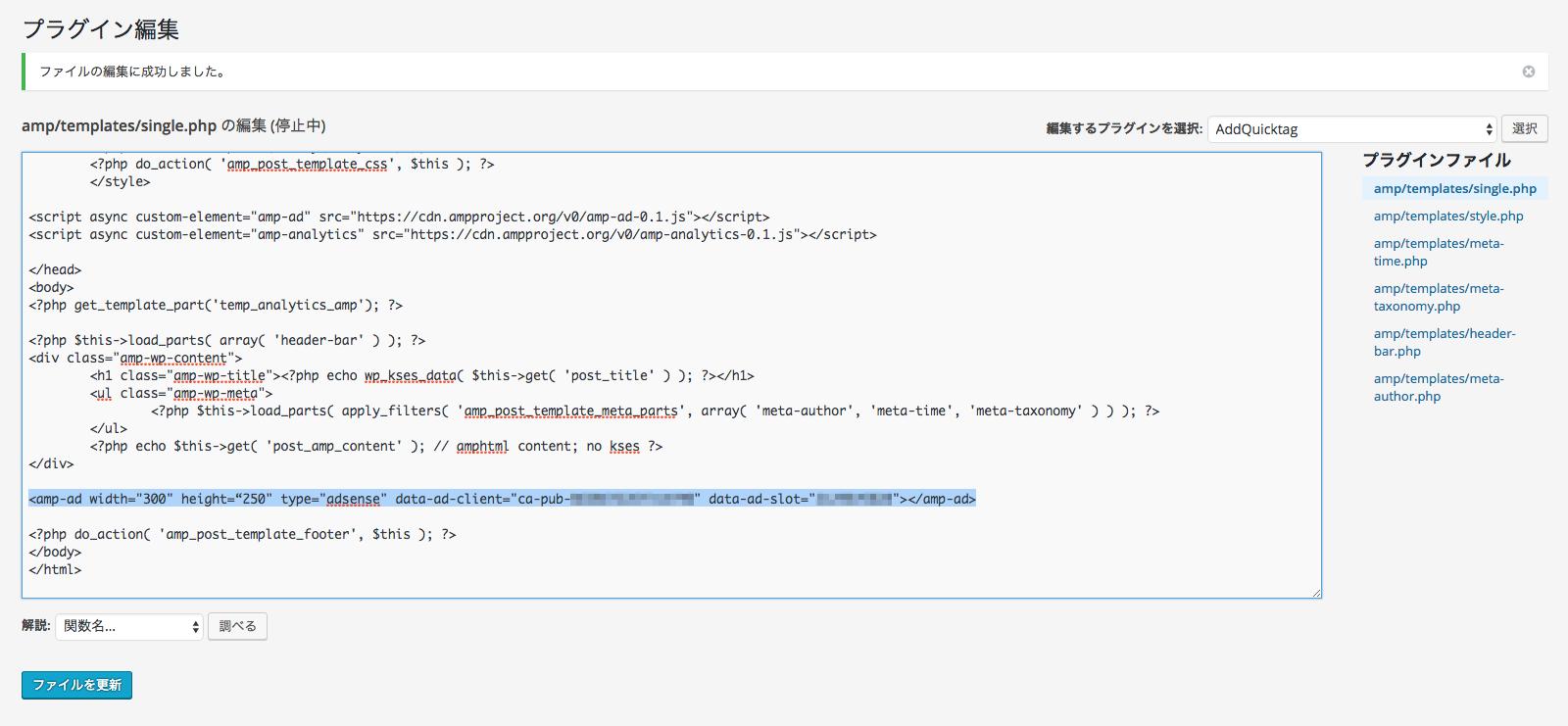 WordPressのAMP公式プラグインでAdSenseの記述方法